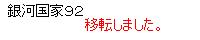 銀河国家92/侍香之助様